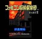 Famicom Tantei Club Part II: Ushiro ni Tatsu Shoujo