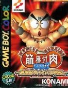 Muscle Ranking - Kinniku Banzuke GB3: Shinseiki Survival Retsuden!