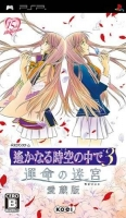 Harukanaru Toki no Naka de 3: Unmei no Meikyuu Aizouban