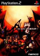 Seven: Molmorth no Kiheitai