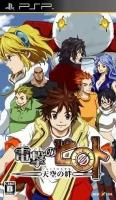 Dengeki no Pilot: Tenkuu no Kizuna