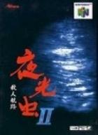 Yakouchuu II: Satsujin Kouru