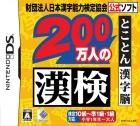 Zaidan Houjin Nippon Kanji Nouryoku Kentei Kyoukai Koushiki Soft: 200 Mannin no KanKen: Tokoton Kanji Nou