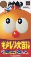 Kiteretsu Daihyakka: Cho Jiku Sugoroku