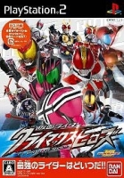 Kamen Rider: Climax Heroes
