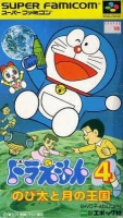 Doraemon 4: Nobita to Toki no Okoku