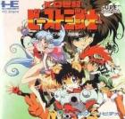 KO Seiki Beast Sanjuushi: Gaia Fukkatsu Kanketsuhen