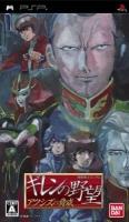 Kidou Senshi Gundam: Giren no Yabou - Axis no Kyoui