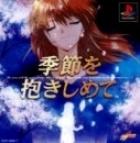 Yarudora Series Vol. 2: Kisetsu wo Dakishimete