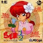 Ranma 1/2: Toraware no Hanayome