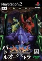 Shinseiki Evangelion: Battle Orchestra