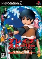 Brave Story: Wataru no Bouken