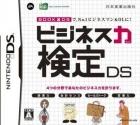 Business Ryoku Kentei DS