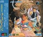 Seima Densetsu 3x3 Eyes