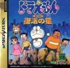 Doraemon: Nobi Futo to Fukkatsu no Hoshi