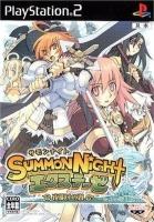 Summon Night EX-Thesis: Yoake no Tsubasa