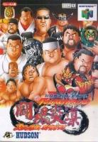 Shin Nippon Pro Wrestling: Toukon Road - Brave Spirits