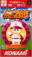 Jikkyou Powerful Pro Yakuu '94