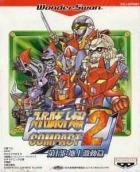 Super Robot Taisen Compact 2 Dai-1-Bu