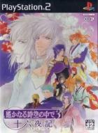 Harukanaru Toki no Naka de 3: Izayoiki