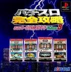 Pachi-Slot Kanzen Kouryaku 3: Universal Koushiki Gaido Volume 3