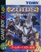 Zoids: Shirogane no Juukishin Liger Zero