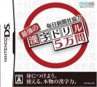 Mainichi Shinbunsha Kyouruoku: Saikyou no Kanji Drill 5-Man Mon