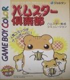 Hamster Tarou