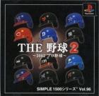 Simple 1500 Series Vol. 96: The Yakyuu 2