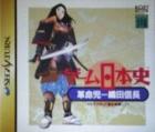 Game Nihonishi: Kakumeiko Oda Nobunaga
