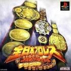 Zen-Nippon Pro Wrestling: Ouja no Kon