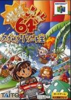 Bakushou Jinsei 64: Mezase! Resort Ou