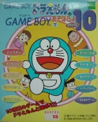 Doraemon no GameBoy de Asobouyo DX10