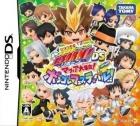 Katekyoo Hitman Reborn! DS: Mafia Daishuugou Bongole Festival