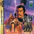 Nobunaga no Yabou: Sho Hoshi Hasumi