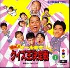 Bakushou!! All Yoshimoto Quiz Ou Kettaisen