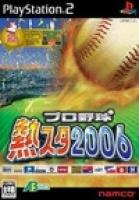 Pro Yakyuu Netsu Star 2006