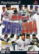 Netsu Chu! Pro Yakyuu 2004