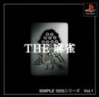 Simple 1500 Series Vol. 1: The Mahjong