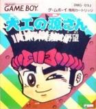 Daiku no Gensan: Robot Teikoku no Yabou