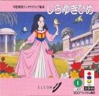 Hirata Shogo Interactive Ehon: Shirayuki Hime
