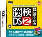 Zaidan Houjin Nippon Kanji Nouryoku Kentei Kyoukai Kounin: KanKen DS 2 + Jouyou Kanji Jiten