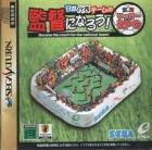 Nippon Daihyou Team no Kantoku ni Narou! Sekaihatsu Soccer RPG