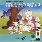 Hirata Shogo Interactive Ehon: Ookami to Shichi Hiki no Koyagi