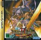 Dragon Force II: Kamisarishi Daichi ni