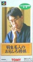 Haniu Meijin no Omoshiro Shogi