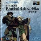 Record of Lodoss War: Eiyuu Sensou