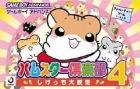 Hamster Club 4: Shigessa Daidassou