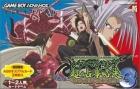 Shaman King: Chou Senjiryokketsu 3