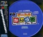 Game no Kanzume Vol 2